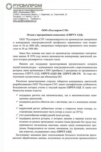 СПРУТ-АЭД-Расчеты электродвигатели Отзыв Бланк Р-СЭЗ-1