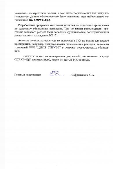СПРУТ-АЭД-Расчеты электродвигатели Отзыв Бланк Р-СЭЗ-2